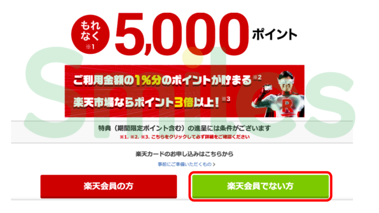 rakuten credit card 1