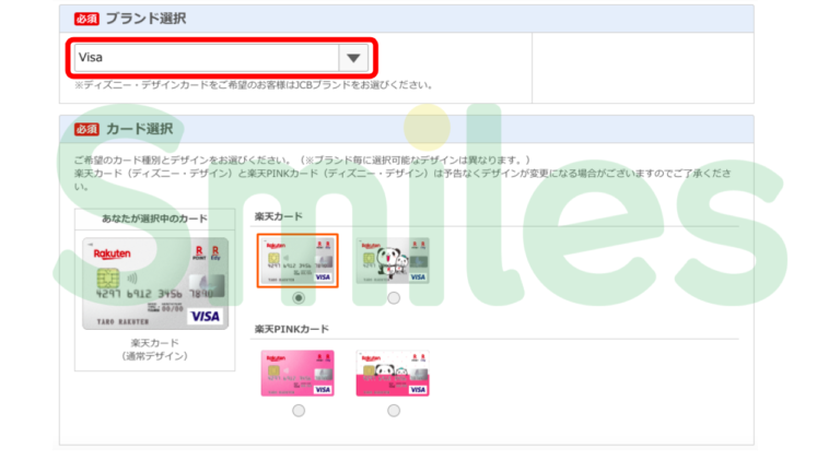 rakuten credit card 2